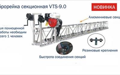 Секционная виброрейка VTS-9.0